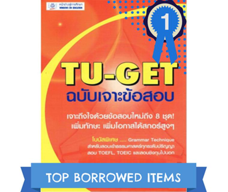 TU-GET ฉบับเจาะข้อสอบ